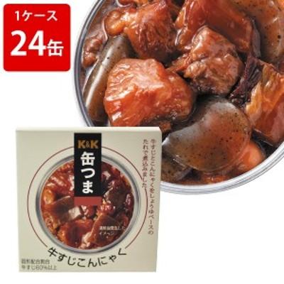 飲み比べ KK 缶つま 牛すじこんにゃく (1ケース/24缶セット)
