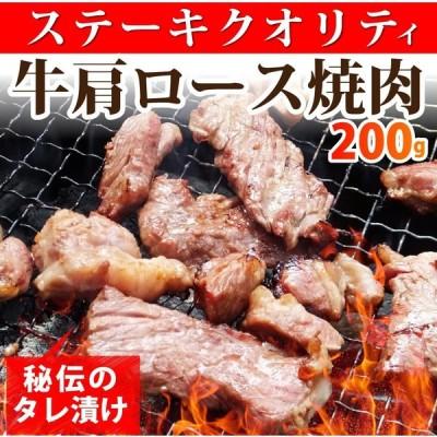 焼肉 牛肉 肉 牛肩ロース 焼肉 タレ漬け 200g バーベキュー BBQ アウトドア お取り寄せ 冷凍*当日発送対象