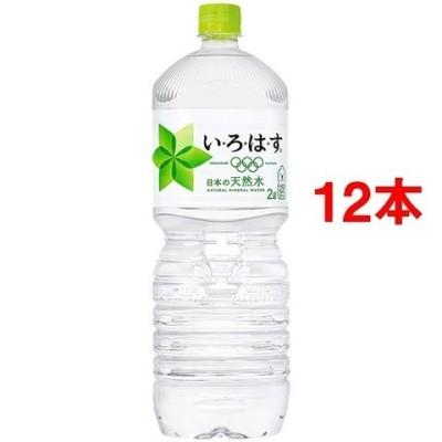 い・ろ・は・す 天然水 PET (2L*12本セット)