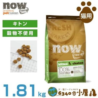 ナウ フレッシュ 猫用 キトン 1.81kg (グレインフリー 仔猫用 穀物不使用 ドライフード 総合栄養食 キャットフード ペットフード)