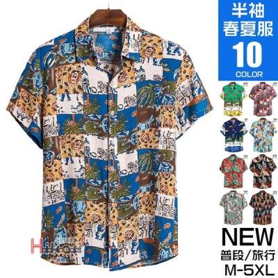 アロハシャツ メンズ 半袖 シャツ 総柄シャツ 開襟 カジュアルシャツ トップス メンズファッション 40代 50代 父の日
