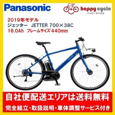 電動自転車 パナソニック ジェッター(JETTER)12.0Ah 700×38C 390mm 2020年 完全組立 自社便送料無料(土日配送対応)
