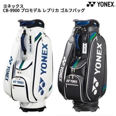 ヨネックス CB-9900 プロモデル レプリカ ゴルフバッグ [9.0型(47インチクラブ対応)/4.3kg] メンズ 【ゴルフバッグ】