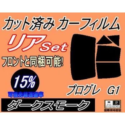 リア (b) プログレ G1 (15%) カット済み カーフィルム 車種別 JCG10 JCG11 JCG15 10系 G1系 トヨタ