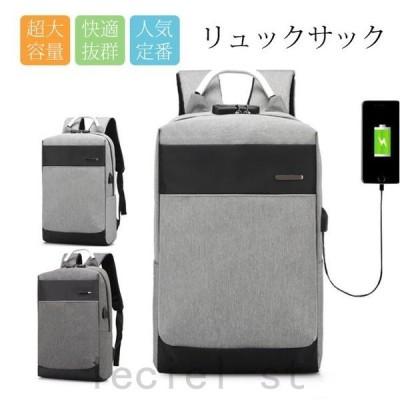 パソコンリュックパスワードロック付き盗難防止メンズレディースpcバッグおしゃれ配色スクエア大容量A4ノートパソコンナイロン