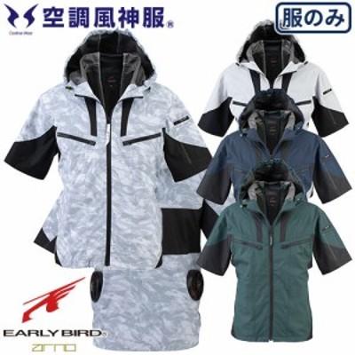 EFウェア 半袖 ビッグボーン 空調風神服 フード付チタン加工半袖ジャケット EBA5018 EBA5018K 作業着 作業服 春夏 涼しい 快適 猛暑対策