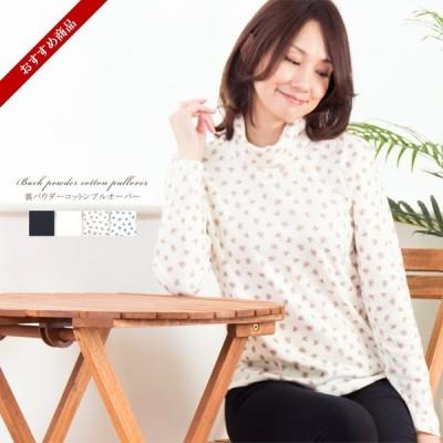 レディース 裏パウダーコットンプルオーバー 日本製 (トップス カットソー 長袖 柄物 無地 シンプル 起毛)