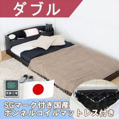 枕元照明付きフロアベッドブラックダブル日本製ボンネルコイルマットレス付き 190-25-d(10816b) ブラック ダブル