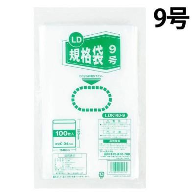 ポリ規格袋(ポリ袋) LDPE・透明 0.04mm厚 9号 150mm×250mm 1袋(100枚入) 伊藤忠リーテイルリンク