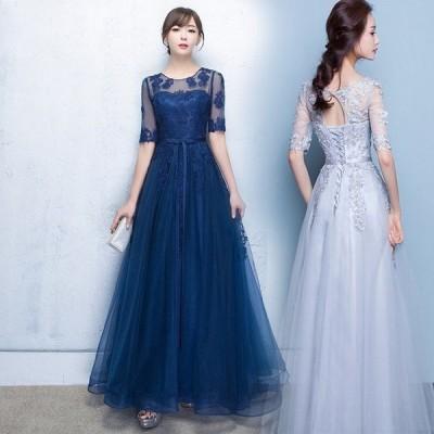 パーティードレス 袖あり 結婚式  花嫁ドレス 袖あり ウェディングドレス レースアップ ロング丈 二次会ドレス お呼ばれ パーティドレス 大きいサイズ