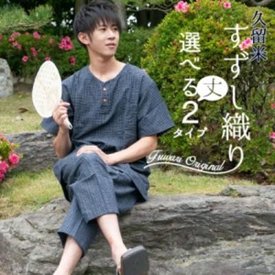 甚平 ヘンリーネック半袖シャツとズボン 上下セット 選べる2タイプ 7分丈ロングパンツ 半ズボン 男性用 じんべい 日本製 久留米すずし