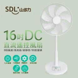 3件9折↘熱銷千台↘SDL山多力 16吋遙控定時DC風扇SL-FDC16A-庫(c) 八段風速