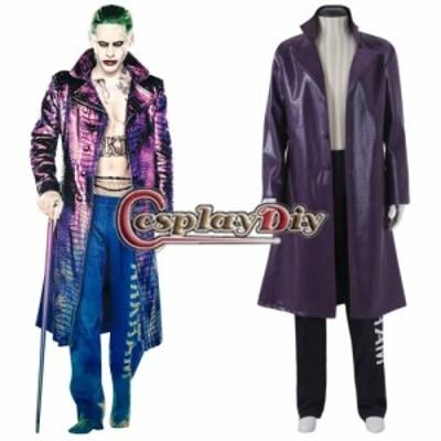 高品質 高級コスプレ衣装 スーサイド・スクワッド ジョーカー 風 オーダーメイド Suicide Squad Cosplay Batman Suicide Squad Joker