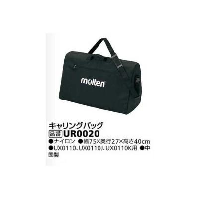 キャリングバッグ UR0020 モルテン UX0110・UX0110J・UX0110K用