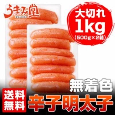 送料無料 無着色 辛子明太子 1kg(500g×2箱) 大切れ ギフト ポイント消化 ほぼ1本の明太子 食品 お返し 丼 のし可 米 Lサイズ 大容量 お
