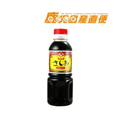 ヒシク 醤油  さしみ あまくち 300ml しょうゆ 九州 鹿児島 藤安醸造