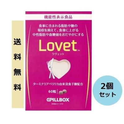 ピルボックス Lovet(ラヴェット)60粒 [機能性表示食品] ×2個セット【賞味期限:2021年5月】【ポスト投函送料無料】
