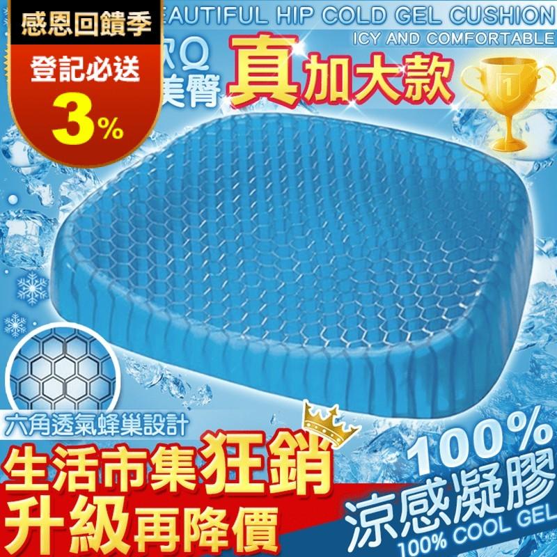 透氣涼爽蜂巢冷凝膠坐墊 車用坐墊 椅墊 涼感椅墊 墊子