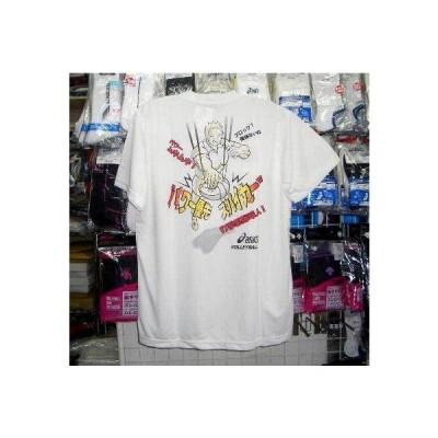 限定XW686SアシックスパワースパイカーバレーTシャツ白☆新品☆