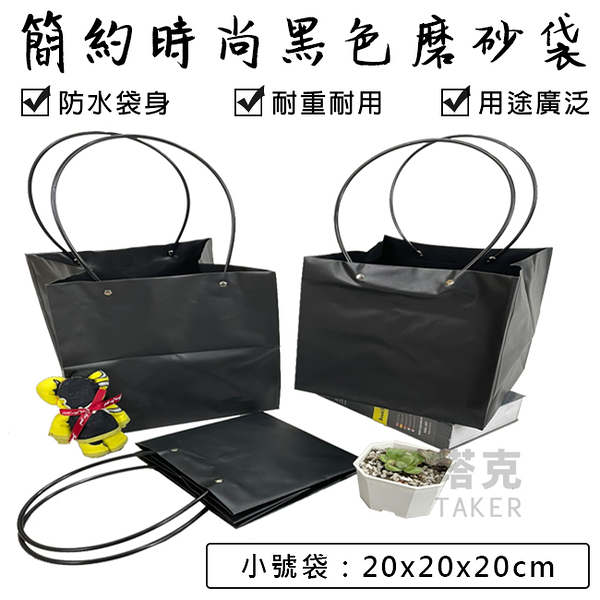 方底黑色 PP磨砂袋 (小號袋 20cm) 手提袋 防水 禮品袋 網紅袋 購物袋 環保袋 飲料袋 【塔克】