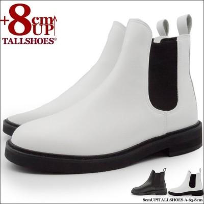シークレットシューズ サイドゴア メンズ ブーツ 8cmアップ サイドゴアブーツ ショートブーツ 合皮 ブラック/ホワイト a-65-8cm