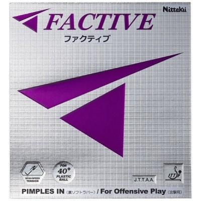 ニッタク Nittaku  卓球用 裏ソフトラバー  ファクティブ NR8720 レッド