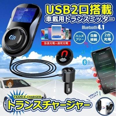 トランスチャージャー USB車載充電器 FMトランスミッター Bluetooth 4.1 USB2ポート ハンズフリー通話 スマホ iphone 充電 2台 マグネット TORACHARGER