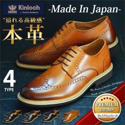 Kinloch Anderson ビジネスシューズ メンズ 日本製 本革 革靴 フォーマル 紳士靴 レザー 幅広 3E 制菌 消臭 吸水 速乾 ドレスシューズ レースアップ