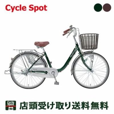 ママチャリ 自転車 パルティエール 24インチ シングル サイクルスポット 24インチ 変速なし オートライト