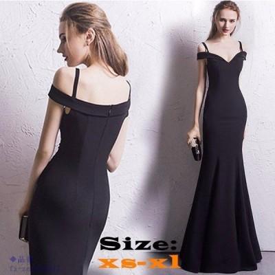 パーティードレス 格安 ロングタイプ サイズ豊富 ロングドレス マーメイドライン 二次会パーティーにもお勧め 肩出し ブラック お呼ばれドレス
