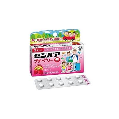 センパア プチベリー10錠【第2類医薬品】