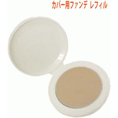 オリーブマノン 日本オリーブ カバー用ファンデ ファンデルフ コンシールファンデーション 8g レフィル 全2色