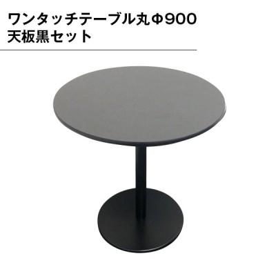 ワンタッチ テーブル 丸テーブル 黒 Φ900  組み立て 簡単 カフェ 店舗 ロビー 休憩所 打合せ 喫煙所 おしゃれ