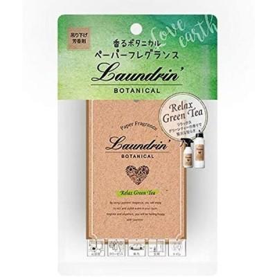 Laundrin ランドリン ボタニカル ペーパーフレグランス リラックスグリーンティーの香り 1枚入