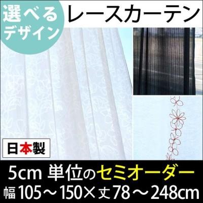 レースカーテン セミオーダーカーテン 日本製 幅105〜150cm×丈78〜248cm 1枚単品
