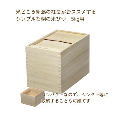 米びつ 桐製 米櫃 ライスストッカー 米 保存容器 5kg用 おしゃれ 米収納 桐製米びつ 5kg用 ST-5 桐製一合マス付(スライド式フタ)日本製
