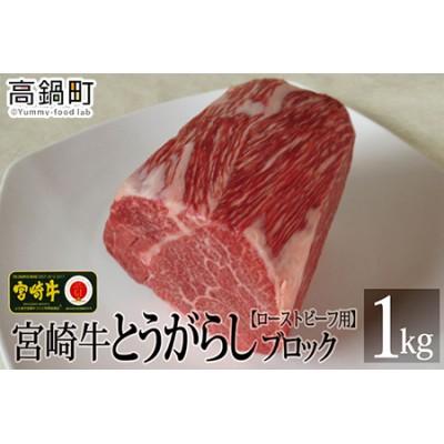 <宮崎牛とうがらしブロック 1kg>3か月以内に順次出荷【c705_tf】