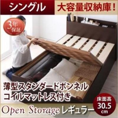 収納付きベッド シングル (薄型スタンダードボンネルコイルマットレス付き) すのこ 深さレギュラー (お客様組立品) 宮付き 国産 日本製 ベッドフレーム 木製