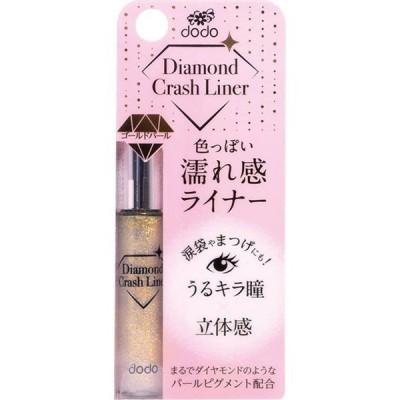 ドド ダイヤモンド クラッシュライナー #2 ゴールドパール