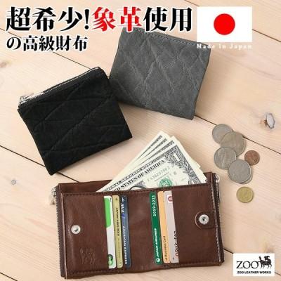 メンズ 短財布 二つ折り 小銭入れ スナップボタン開閉 zoo ズー ZBF-018