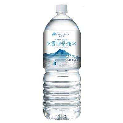 大雪旭岳源水 2Lペットボトル 6本(6本入り×1箱)