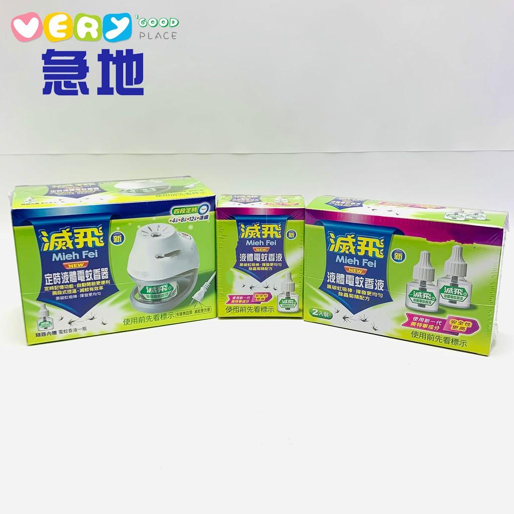 【滅飛】定時液體電蚊香器/液體電蚊香液