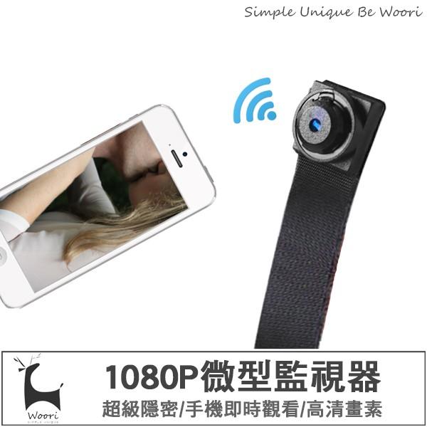 1080P 微型攝影機 同時多台監控 手機即時觀看 針孔攝影機 針孔監視器 wifi監視器 密錄器 高清迷你攝像機 蒐證