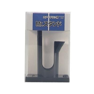 Mr.スタンド (エアブラシ系アクセサリー) PS256