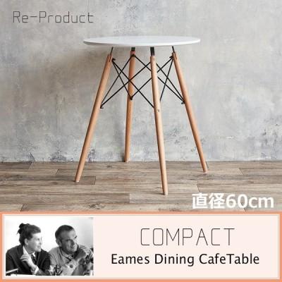 テーブル ダイニングテーブル 北欧 2人用 直径60cm 丸 イームズ DSW カフェ おしゃれ リプロダクト テレワーク リモートワーク 在宅勤務 在宅ワーク