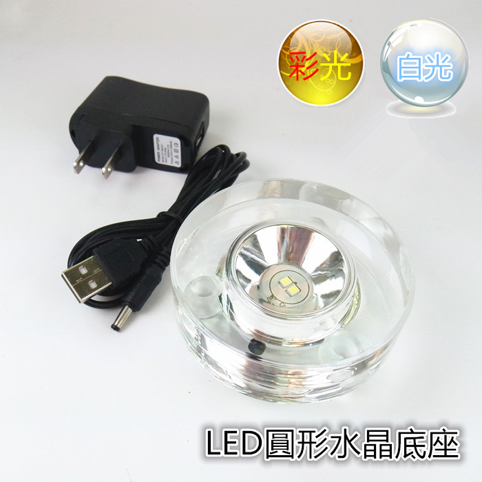 LED圓形水晶底座/展示架/展示座