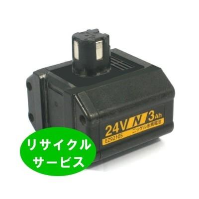 EZ9210S パナソニック用 24Vバッテリー  リサイクル【送料無料】