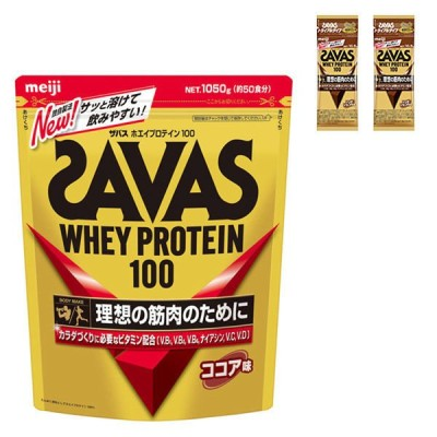 明治ザバス(SAVAS) ホエイプロテイン ココア味 50食分 +リッチショコラ味トライアル2袋おまけ付き 明治 景品付き