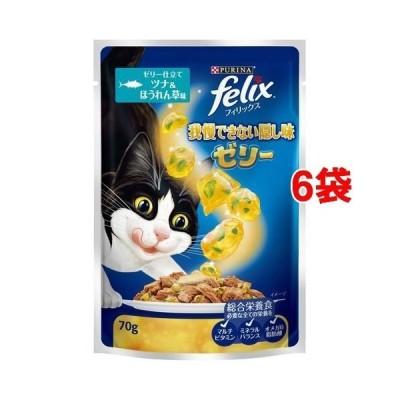 フィリックス 我慢できない隠し味ゼリー ゼリー仕立て ツナ&ほうれん草味 ( 70g*6袋セット )/ フィリックス ( キャットフード )