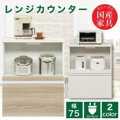 レンジ台 レンジボード 幅75 完成品 日本製 国産 レンジカウンター セール